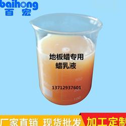 地板蜡专用蜡乳液  地坪材料蜡乳液  光亮剂蜡乳液BH-750