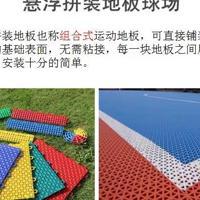 衡阳悬浮地板拼装式安装方便质量保证耐磨防滑价格美丽