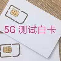 测试白卡_LTE测试白卡/手机测试白卡