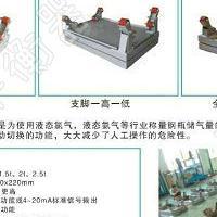 1吨防爆电子钢瓶秤 化工行业钢瓶秤
