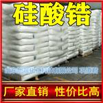 CAS:10101-52-7硅酸锆厂家生产企业价格