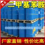 国标二甲基苯胺生产厂家生产企业