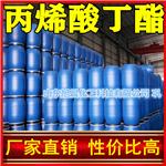 全国生产丙烯酸丁酯厂家