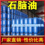 全国生产化工轻油厂家