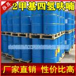 2甲基四氢呋喃哪里有卖2-甲基四氢呋喃生产厂家价格多少钱