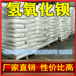 CAS: 17194-00-2无水氢氧化钡 厂家生产企业价格