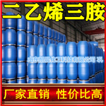 山东生产二乙烯三胺厂家直销供应