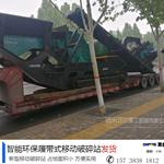 昨天浙江杭州移动式混凝土粉碎机试运行 现场高清视频来袭