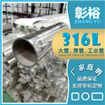 不锈钢管规格壁厚30*3.0mm不锈钢管2个厚不锈钢制品管304厂家