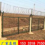 合肥铁路专用护栏网 高铁线路防护网 水泥柱防护栏 桥梁封闭防护